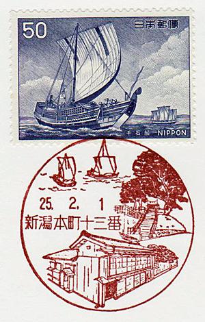 新潟本町十三番郵便局の風景印(新潟県新潟市)