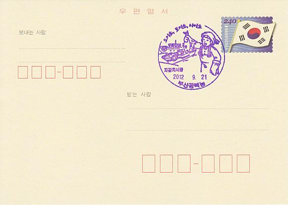 釜山光復洞郵便局の風景印