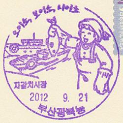 釜山光復洞郵便局の風景印(부산광복동우체국 관광인)