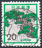 普通切手の松