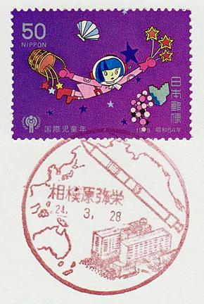 相模原弥栄郵便局の風景印