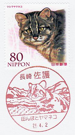 佐護郵便局の風景印