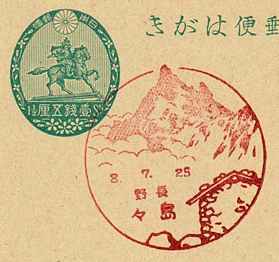 島々郵便局の風景印(戦前)