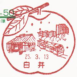 【旧】白井郵便局の風景印