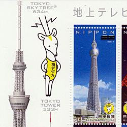東京スカイツリーを描いた切手