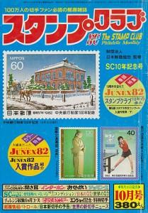 スタンプクラブ(ジュニア向け切手雑誌)
