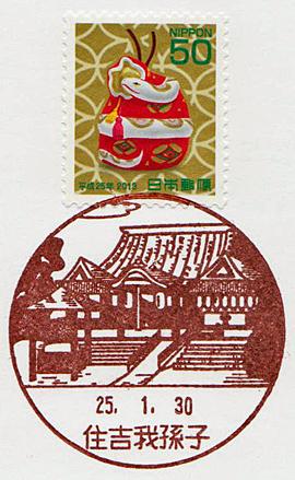 住吉我孫子郵便局の風景印(大阪府)