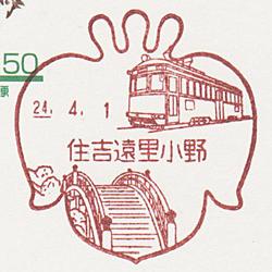 住吉遠里小野郵便局の風景印