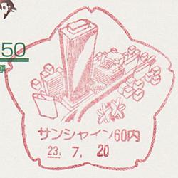 サンシャイン60内郵便局の風景印