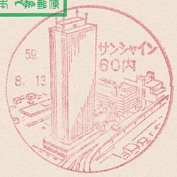 サンシャイン60内郵便局の風景印(初代)