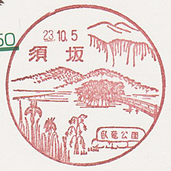 須坂郵便局の風景印