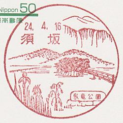 須坂支店の風景印