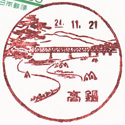 【旧図案】高鍋郵便局の風景印(宮崎県)