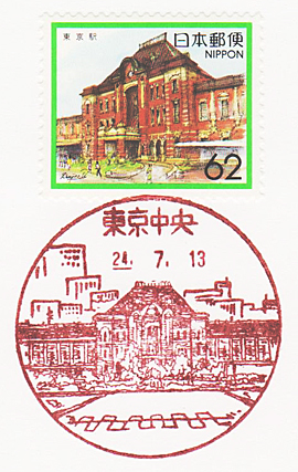 東京中央郵便局の風景印(旧)
