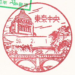 東京中央郵便局の風景印(旧印)