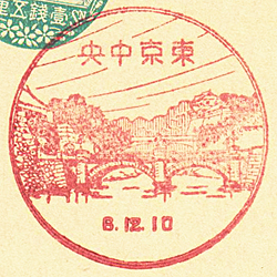 東京中央郵便局の風景印(戦前)