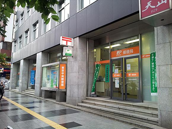 東京中央郵便局仮店舗