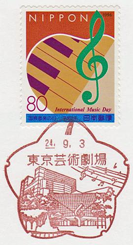 東京芸術劇場郵便局の風景印