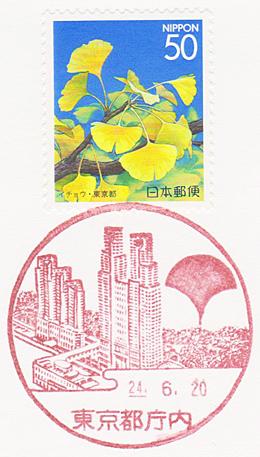 東京都庁内郵便局の風景印