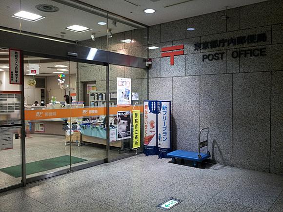 東京都庁内郵便局