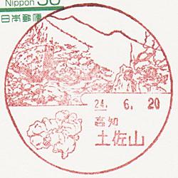 土佐山郵便局の風景印