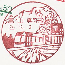富山奥田郵便局の風景印(富山県)