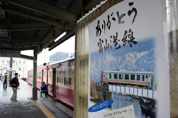 廃止2日前の旧JR富山港線富山駅ホーム
