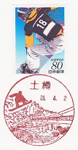 土樽郵便局の風景印