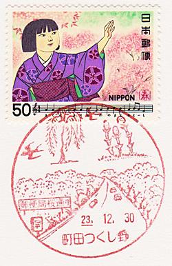 町田つくし野郵便局の風景印