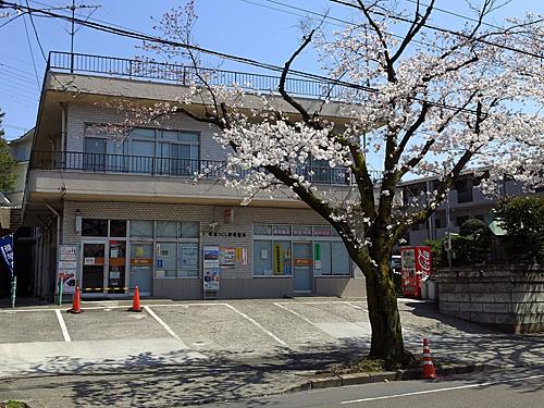 つくし野郵便局と桜