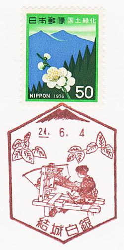 結城白銀郵便局の風景印