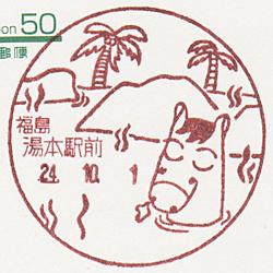 湯本駅前郵便局の風景印