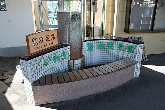 湯本駅ホームの足湯
