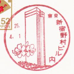 新宿野村ビル内郵便局の風景印