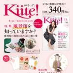 Kiite_s3