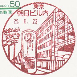 朝日ビル内郵便局の風景印