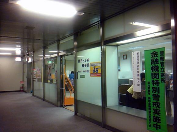 朝日ビル内郵便局