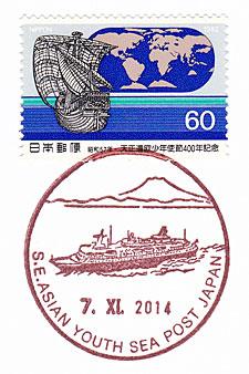 東南アジア青年の船船内分室の風景印