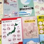 さまざまな風景印カタログ