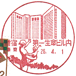 新宿第一生命ビル内郵便局の風景印