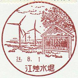 江差水堀郵便局の風景印