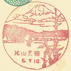 富士山北郵便局の風景印(戦前)