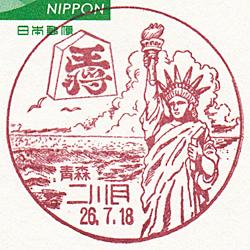 二川目郵便局の風景印