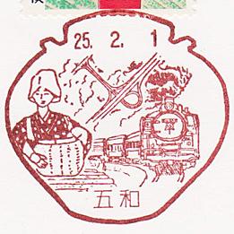 五和郵便局の風景印