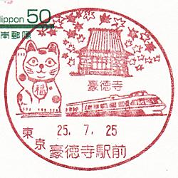豪徳寺駅前郵便局の風景印(東京都世田谷区)