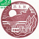 珸瑤瑁郵便局の風景印