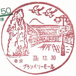 グランベリーモール郵便局の風景印(東京都町田市)