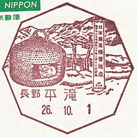 平滝郵便局の風景印