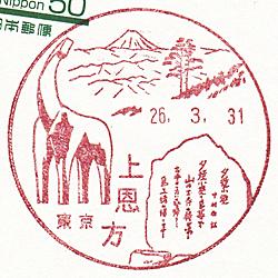 上恩方郵便局の風景印(東京都八王子市)