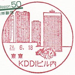 KDDIビル内郵便局の風景印(東京都新宿区)